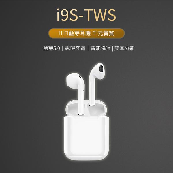 磁吸藍芽耳機  I9S高清音質磁吸式藍牙耳機 airpods 無線耳機 耳機 【DD0047】
