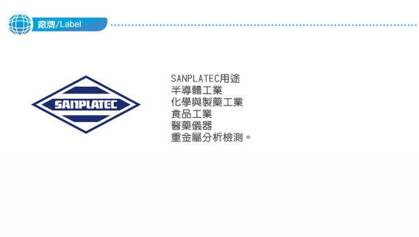 《SANPLATEC》PFA細口洗滌瓶 日製 Wash Bottle, narrow mouth, PFA