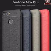 華碩 ZenFone 5 5Q Max Plus 荔枝皮紋 保護殼 手機殼 全包 防摔 散熱 素色 防指紋 軟殼