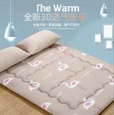 床墊 夏季透氣床墊軟學生宿舍0.9m榻榻米墊子1.8m床墊被1.2床褥子1.5米  提拉米蘇