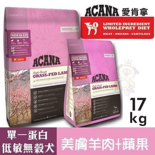 ACANA愛肯拿 單一蛋白低敏無穀配方(美膚羊肉+蘋果)17kg.適合飲食較敏感的狗狗.犬糧