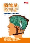 (二手書)腦能量整理術