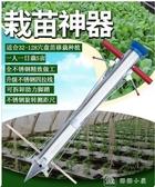 栽苗器種植器點播機施肥器種苗器播種器移栽移苗器秒栽器種菜神器 YXS交換禮物