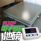 地磅 磅秤 電子秤  RXP雙層式小地磅 1噸至5噸【秤台尺寸 150cm x 150cm x 33cm】