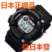 免運費包郵 新品 日本正規貨 CASIO 卡西歐 G-SHOCK FROGMAN GWF-1000-1JF 太陽能多局電波時尚男錶