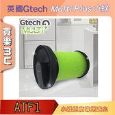 英國 Gtech 小綠 Multi Plus 原廠專用寵物版濾心 ATF1,使用中散發陣陣香氣,分期0利率