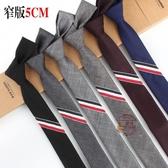 領帶 韓版窄三色條領帶5cm男女條紋tb領帶正裝結婚休學院黑灰色土酷