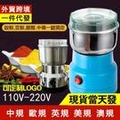 110V現貨 磨粉機研磨機阿膠粉碎機五谷雜糧打粉機電動家用小型干磨咖啡豆ATF 韓美e站
