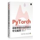 PyTorch深度學習與自然語言中文處理
