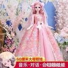 芭比娃娃 大號60厘米芭比洋娃娃會說話套裝超仿真換裝精致公主女孩六一玩具 快速出貨