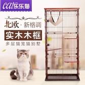 貓籠貓籠子貓別墅三層二層四層大號貓咪籠子貓圍欄小型雙層貓籠子jy【全館免運】