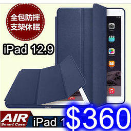 iPad Pro 12.9吋 智能掀開喚醒皮套 Smart Case 簡約三折休眠平板保護套A1670/A1671