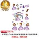 【迪士尼授權】蘇菲亞小公主裝飾貼紙 卡通貼紙 兒童房 床頭 牆面 貼畫