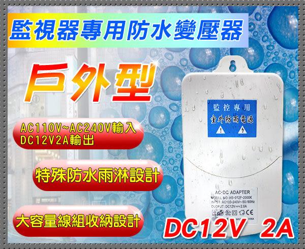【台灣安防】監視器 特殊防水雨淋設計 戶外防水型變壓器 DC12V 2A輸出 大容量線組收納
