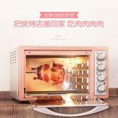 烤箱家用烘焙多功能獨立控溫32L燒烤叉全自動 法布蕾輕時尚igo220V