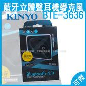 藍芽耳機 藍牙4.1立體聲耳機麥克風 KINYO  BTE-3636 超迷你 方便收納 輕巧好配戴
