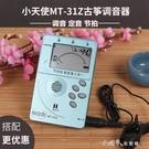 古箏調音器小天使MUSEDOMT-31Z校音器節拍器十二平均律三合一 【全館免運】