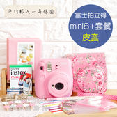 菲林因斯特《mini8+ Plus皮套11件套餐組》富士拍立得 相機 fujifilm instax 平行輸入