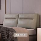 床頭靠枕 軟包大靠背榻榻米床頭套罩科技布免拆洗現代簡約【八折搶購】