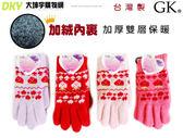 M-34 台灣製 GK 童用草苺針織雙層手套 防寒保暖 裏起毛
