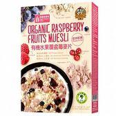 【米森】有機水果覆盆莓麥片(400g/盒)