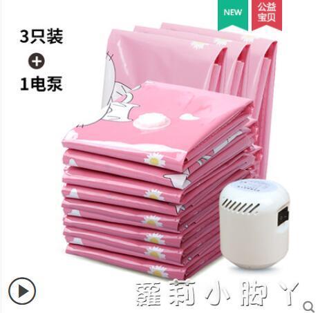 壓縮袋收納袋棉被子衣物衣服專用袋整理特大號真空抽空氣加厚家用 NMS蘿莉新品