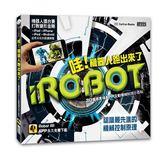 (二手書)哇!機器人跑出來了:3D擴增實境APP互動機械科技小百科