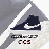 Nike 休閒鞋 Blazer MID 77 藍 深藍 女鞋 中筒 麂皮 復古 奶油底 【ACS】 DB5461-400