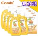 【團購最優惠】康貝 Combi 酵素奶瓶蔬果洗潔液箱購特惠組(瓶裝1000mlx6+補充包800mlx6)
