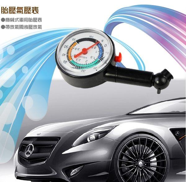 【胎壓測量表】車用輪胎氣壓表 胎壓偵測器 測量儀表 測量器 量氣壓表 胎壓計可放氣