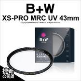 德國 B+W XS-PRO MRC UV NANO 43mm 超薄框奈米多層鍍膜保護鏡 ★可分期★ 薪創數位