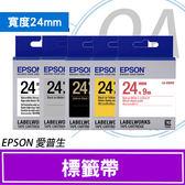 【高士資訊】EPSON 24mm LK系列 原廠 盒裝 防水 標籤帶 一般/透明/高黏性/粉彩