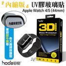 hoda Apple Watch Series 4 / 5 44mm UV膠 內縮版 玻璃貼 保護貼(簡配版無附燈)