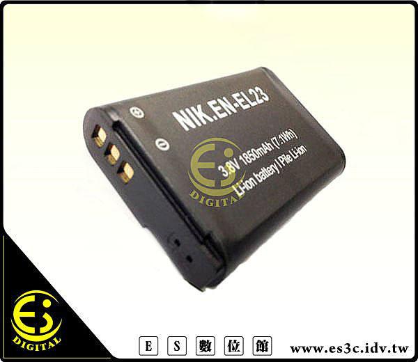 ES數位 Nikon 相機 Coolpix B700 P600 P610 P900 S810C 專用 EN-EL23 高容量 1850mAh防爆電池 ENEL23