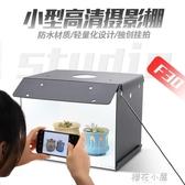 神圖F30小型迷你LED拍照補光燈柔光箱拍攝燈箱送背景QM『櫻花小屋』