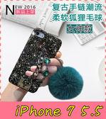 【萌萌噠】iPhone 7 Plus (5.5吋) 日韓奢華閃鑽女神款保護殼 寶石手鍊+毛球 上下不包硬殼 手機殼
