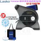 【贈14吋DC涼風扇+原廠收納提袋】美國Lasko U12100TW Huracan 樂司科藍爵星專業渦輪循環涼風扇