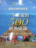 【書寶二手書T4/地圖_HY5】國家地理終極旅遊-一生必遊的500經典路線_國家地理學會叢書部