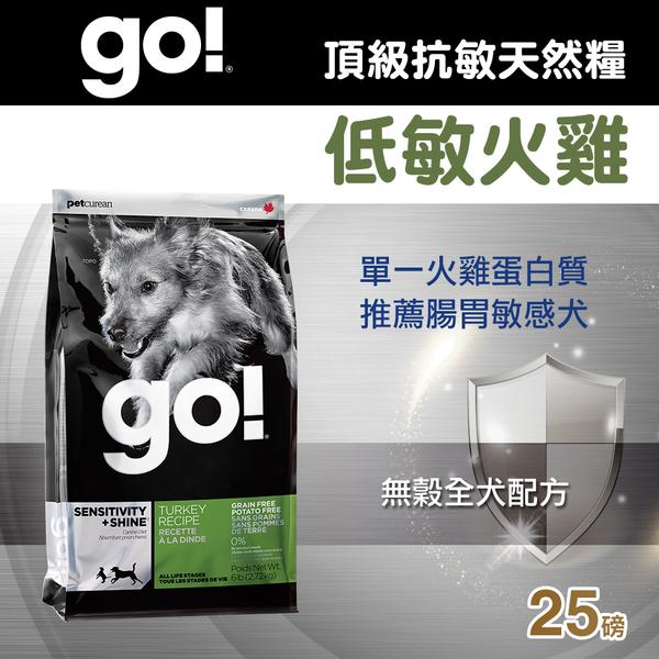 【毛麻吉寵物舖】Go! 低致敏火雞肉無穀全犬配方 25磅-WDJ推薦 狗飼料/狗乾乾