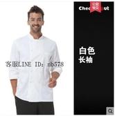 廚師工作服男短袖西餐廚衣服多米來後廚房工作服裝廚師服長袖夏季(純白色長袖)
