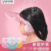 露恩貝樂寶寶護耳洗頭帽硅膠嬰兒童寶寶洗頭帽防水護耳洗頭 快意購物網