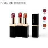SUQQU 晶采艷澤唇膏 3.7g(3色任選)