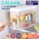 大容量3.5L冰箱冷水壺 ZHW21386 冷水筒 飲料吧 露營 野餐 烤肉