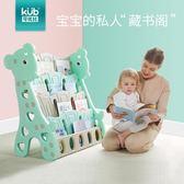 兒童書架寶寶簡易小書架置物架幼兒園圖書架塑料卡通繪本架BL 【好康八八折】