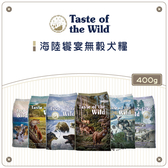 Taste of the Wild海陸饗宴〔無穀全犬糧,全品項,400g〕