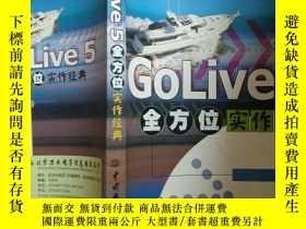 二手書博民逛書店GoLive罕見5 全方位實作經典Y204577 Website