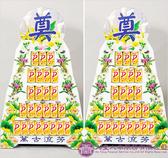 【大堂人本】DY-A104五層全維他露P 罐頭塔(2入)