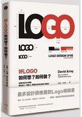 好LOGO,如何想?如何做?品牌的設計必修課!做出讓人一眼愛上、再看記住的好品牌