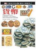(二手書)貨幣