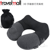 【A Shop】 Travelmall 3D 手動旅行充氣枕-2色 旅行必備 搭機必用